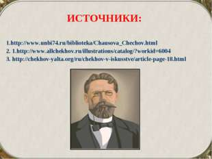 ИСТОЧНИКИ: 1.http://www.unbi74.ru/biblioteka/Chausova_Chechov.html 2. 1.http: