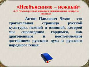 «Необъяснимо – нежный» А.П. Чехов в русской живописи: прижизненные портреты
