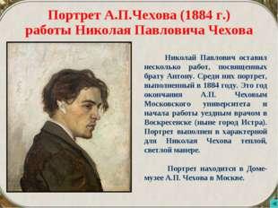 Портрет А.П.Чехова (1884 г.) работы Николая Павловича Чехова Николай Павлович