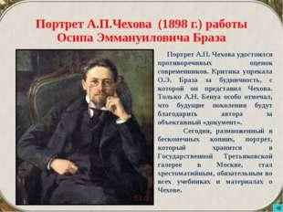 Портрет А.П.Чехова (1898 г.) работы Осипа Эммануиловича Браза Портрет А.П. Че