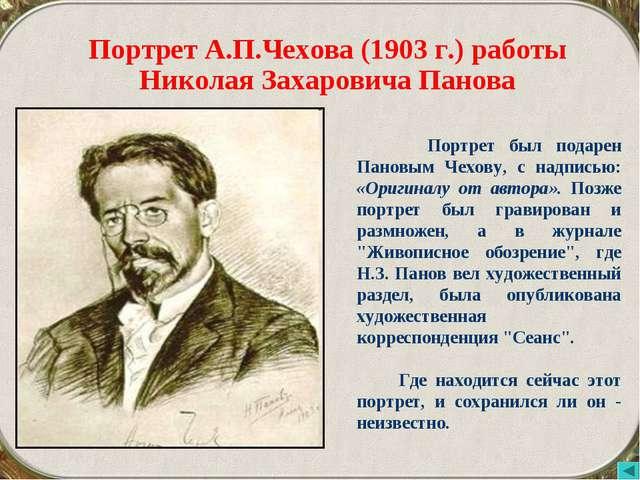 Портрет А.П.Чехова (1903 г.) работы Николая Захаровича Панова Портрет был под...