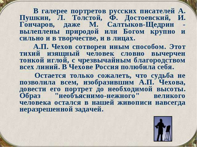 В галерее портретов русских писателей А. Пушкин, Л. Толстой, Ф. Достоевский,...