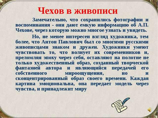 Чехов в живописи Замечательно, что сохранились фотографии и воспоминания - он...