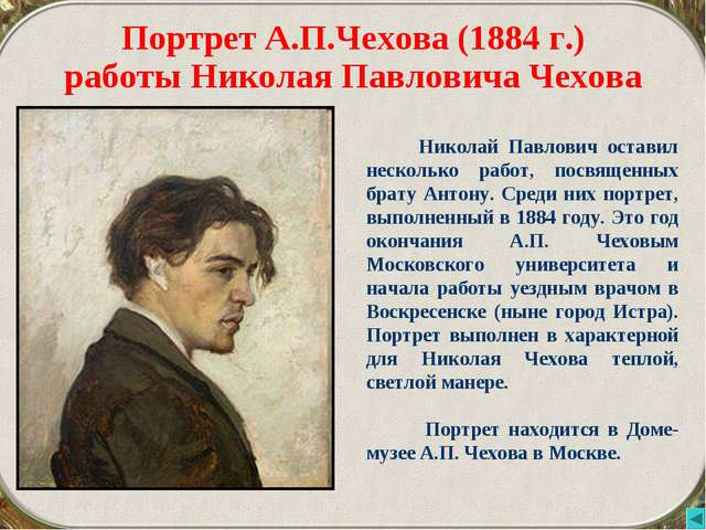 Портрет А.П.Чехова (1884 г.) работы Николая Павловича Чехова Николай Павлович...