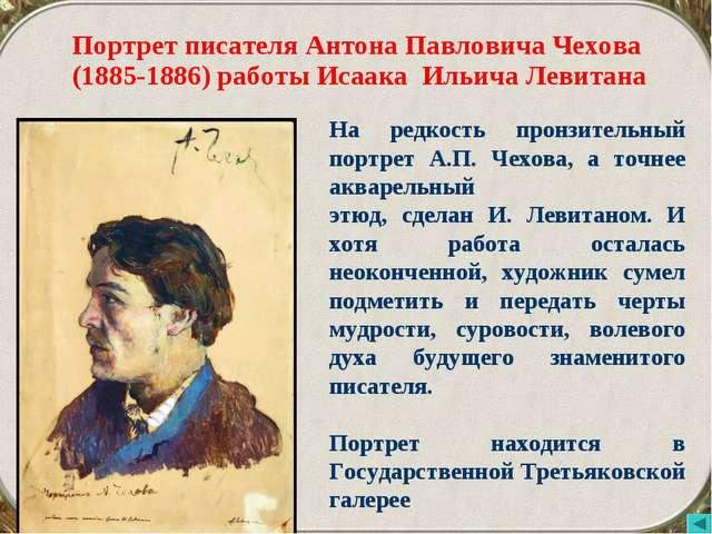 Портрет писателя Антона Павловича Чехова (1885-1886) работы Исаака Ильича Лев...