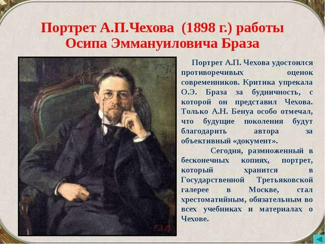 Портрет А.П.Чехова (1898 г.) работы Осипа Эммануиловича Браза Портрет А.П. Че...