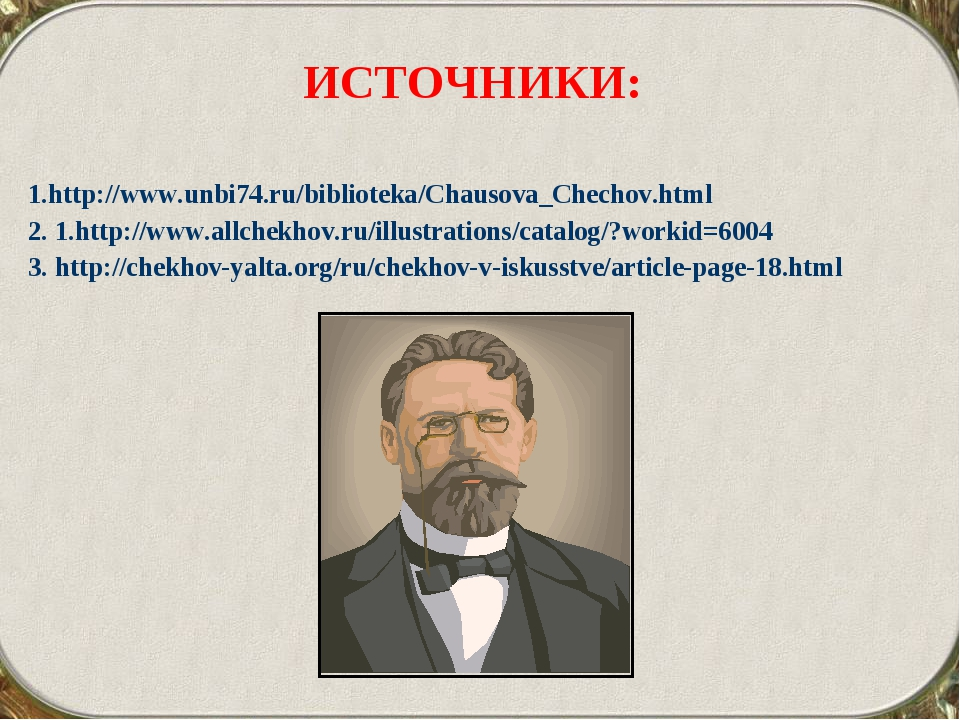 ИСТОЧНИКИ: 1.http://www.unbi74.ru/biblioteka/Chausova_Chechov.html 2. 1.http:...