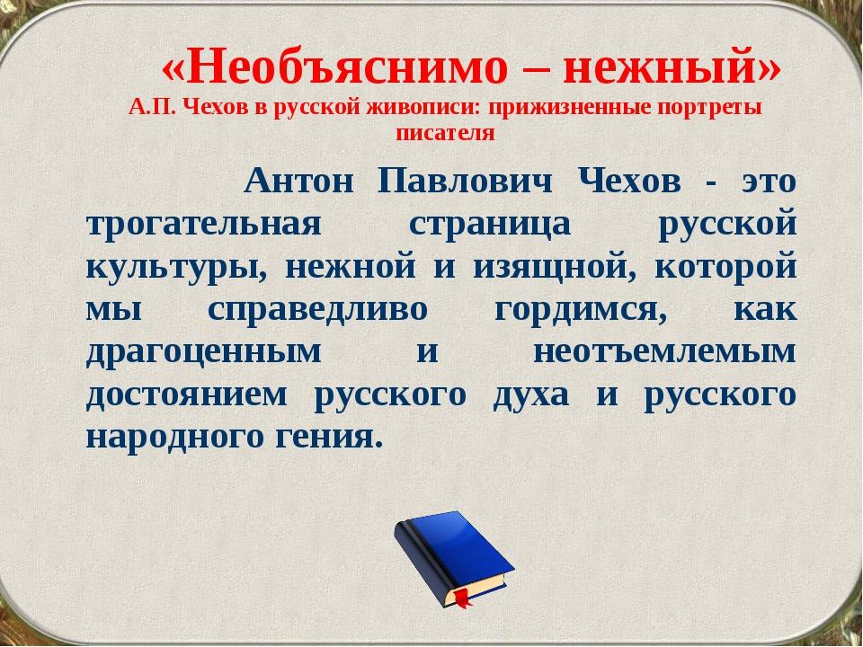 «Необъяснимо – нежный» А.П. Чехов в русской живописи: прижизненные портреты...