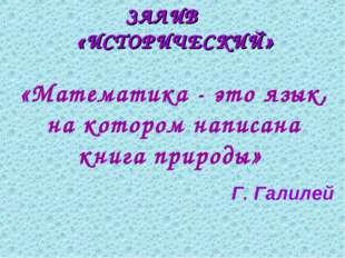 «Математика - это язык, на котором написана книга природы» Г. Галилей ЗАЛИВ