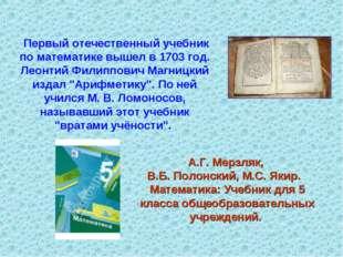 Первый отечественный учебник по математике вышел в 1703 год. Леонтий Филиппо