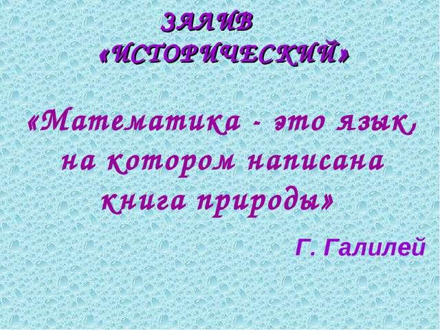 «Математика - это язык, на котором написана книга природы» Г. Галилей ЗАЛИВ...