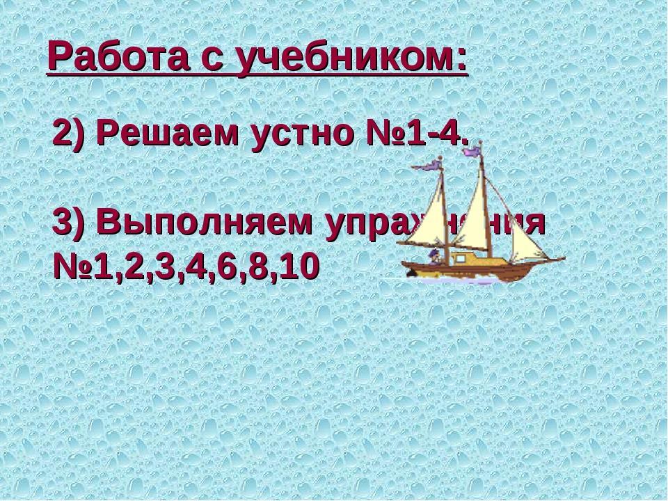 2) Решаем устно №1-4. 3) Выполняем упражнения №1,2,3,4,6,8,10 Работа с учебни...