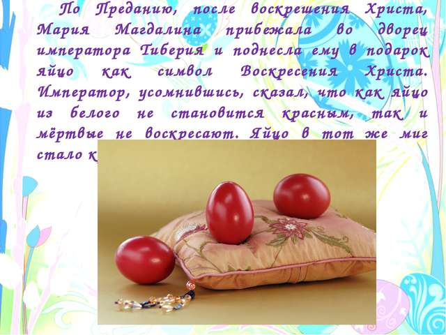 По Преданию, после воскрешения Христа, Мария Магдалина прибежала во дворец им...