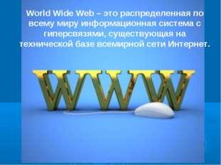 World Wide Web – это распределенная по всему миру информационная система с ги