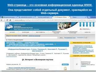 Web-страница – это основная информационная единица WWW. Она представляет собо