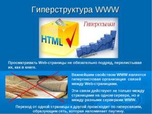 Гиперструктура WWW Просматривать Web-страницы не обязательно подряд, перелист
