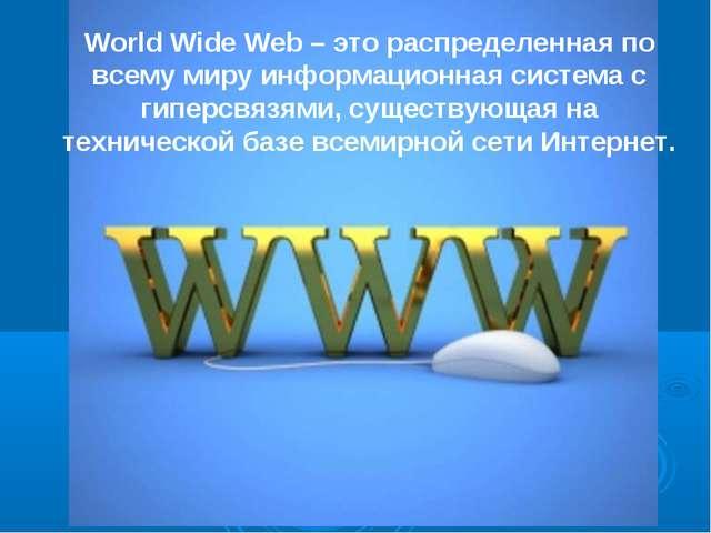 World Wide Web – это распределенная по всему миру информационная система с ги...