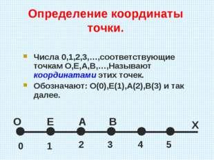 Определение координаты точки. Числа 0,1,2,3,…,соответствующие точкам О,Е,А,В,