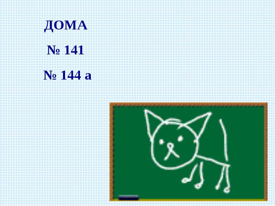 ДОМА № 141 № 144 а
