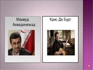 Махмуд Ахмадинежад Крис Де Бург