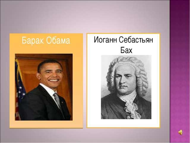 Барак Обама Иоганн Себастьян Бах