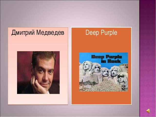Дмитрий Медведев Deep Purple