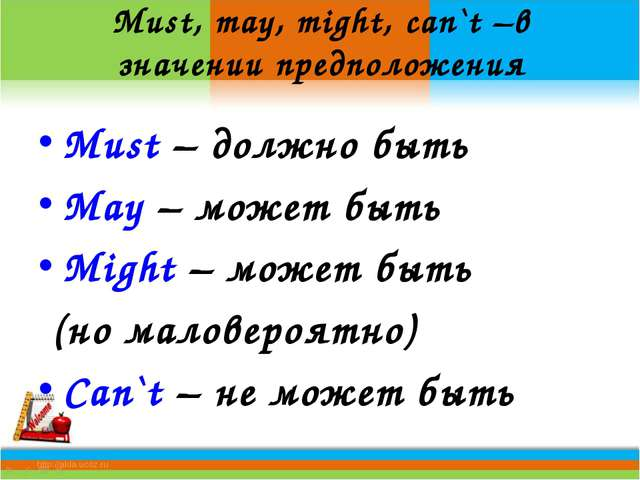 Must, may, might, can`t –в значении предположения Must – должно быть May – мо...