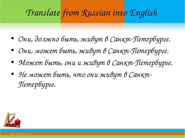 Translate from Russian into English Они, должно быть, живут в Санкт-Петербург...