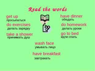 Read the words get up просыпаться do exercises делать зарядку take a shower п