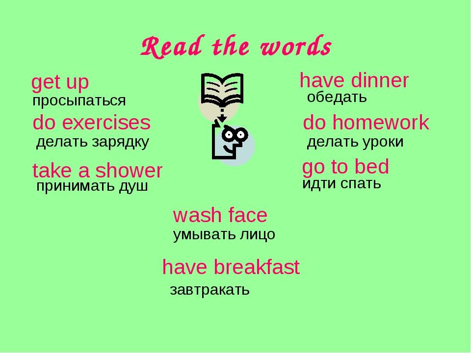 Read the words get up просыпаться do exercises делать зарядку take a shower п...