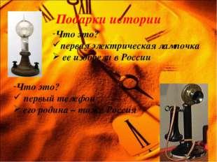 Подарки истории Что это? первая электрическая лампочка ее изобрели в России Ч
