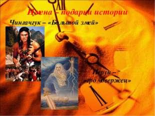 Имена – подарки истории Чингачгук – «Большой змей» Перун – «громовержец»