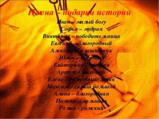 Имена – подарки истории Иван – милый богу Софья – мудрая Виктория – победител