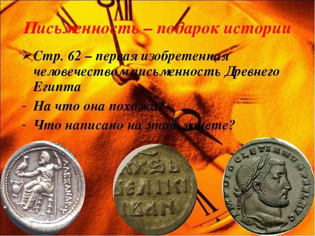 Стр. 62 – первая изобретенная человечеством письменность Древнего Египта На ч...