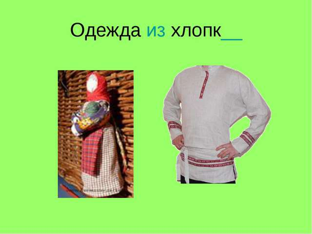 Одежда из хлопк__