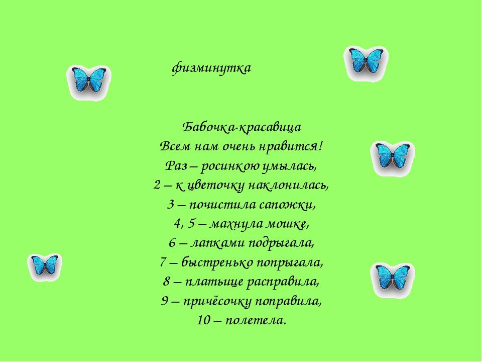 физминутка Бабочка-красавица Всем нам очень нравится! Раз – росинкою умылась...