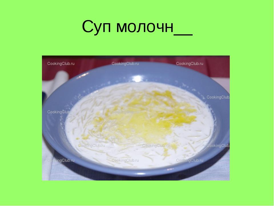 Суп молочн__