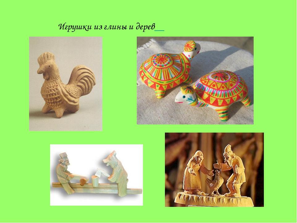 Игрушки из глины и дерев__