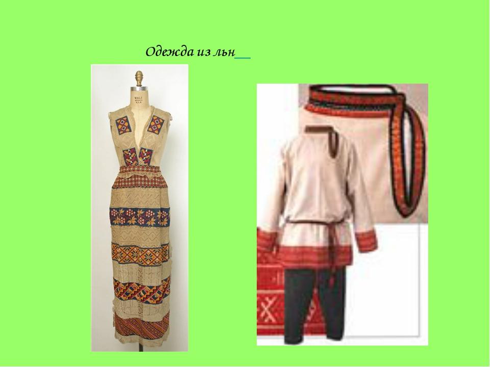 Одежда из льн__