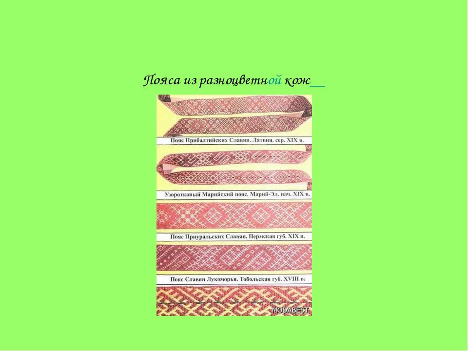 Пояса из разноцветной кож Пояса из разноцветной кож__