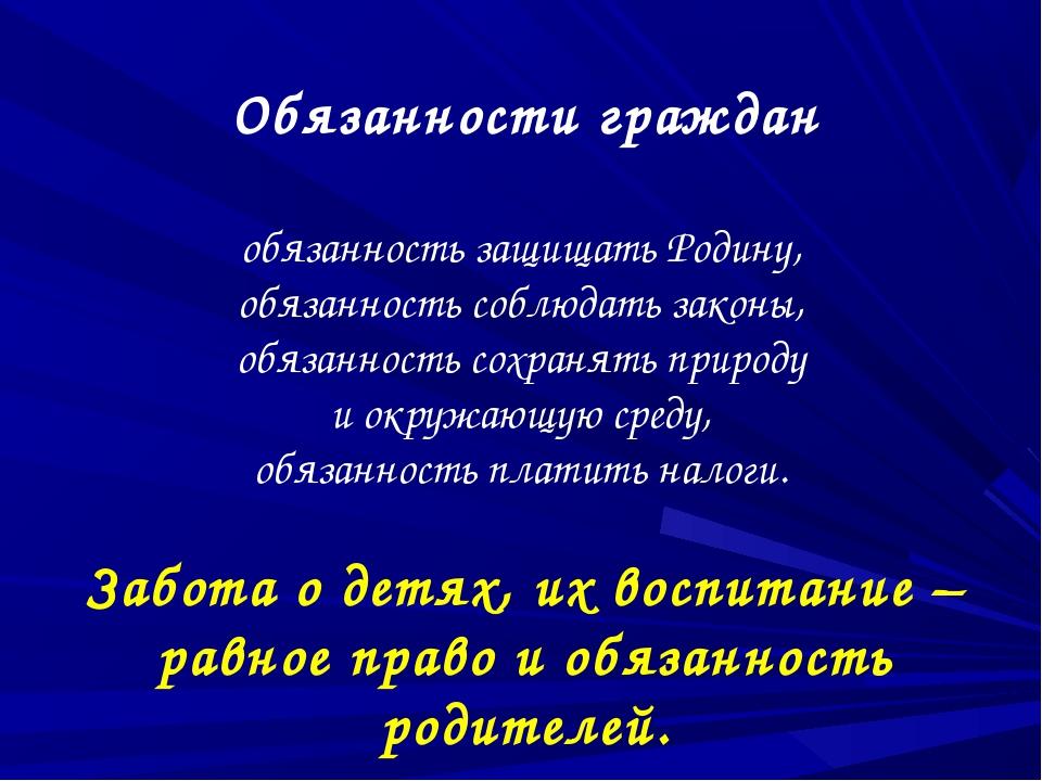Обязанности граждан обязанность защищать Родину, обязанность соблюдать законы...