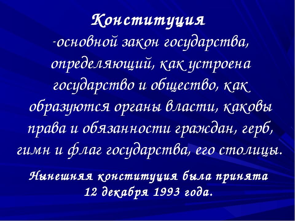 Конституция основной закон государства, определяющий, как устроена государств...