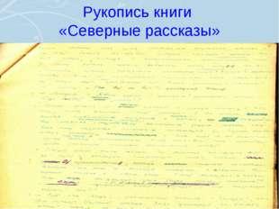 Рукопись книги «Северные рассказы»