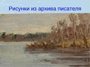 Рисунки из архива писателя