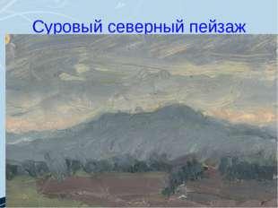 Суровый северный пейзаж