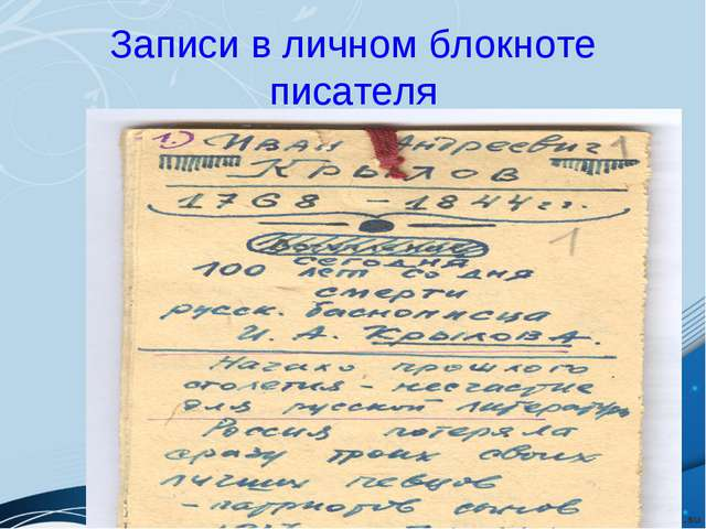Записи в личном блокноте писателя
