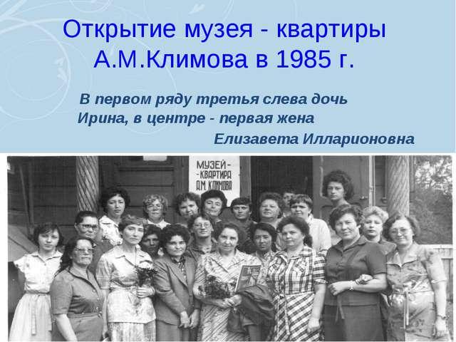Открытие музея - квартиры А.М.Климова в 1985 г. В первом ряду третья слева до...