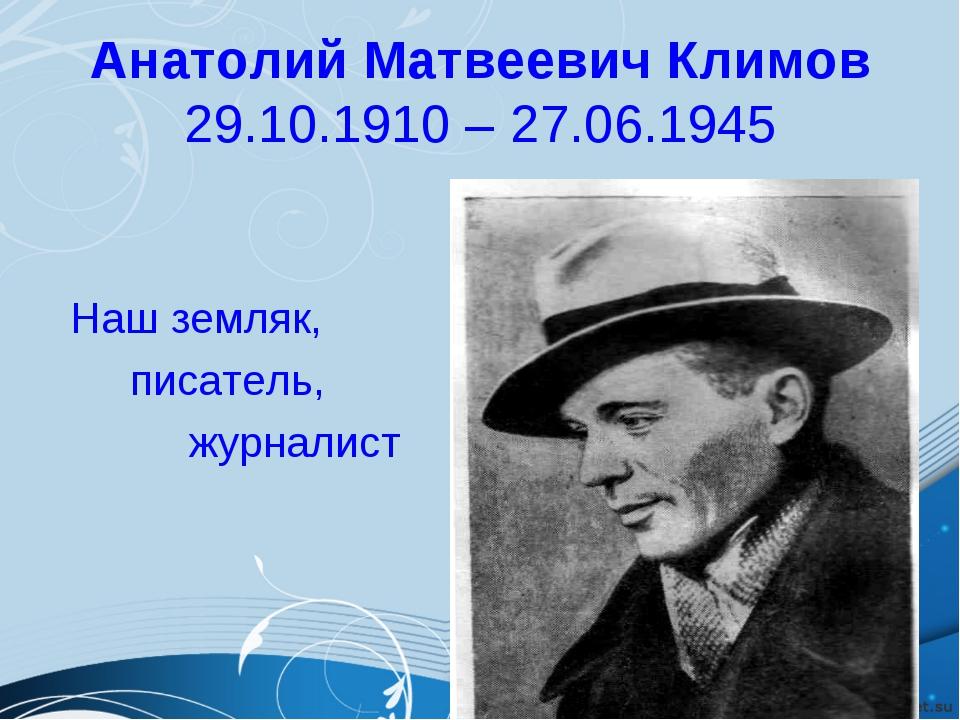 Анатолий Матвеевич Климов 29.10.1910 – 27.06.1945 Наш земляк, писатель, журна...