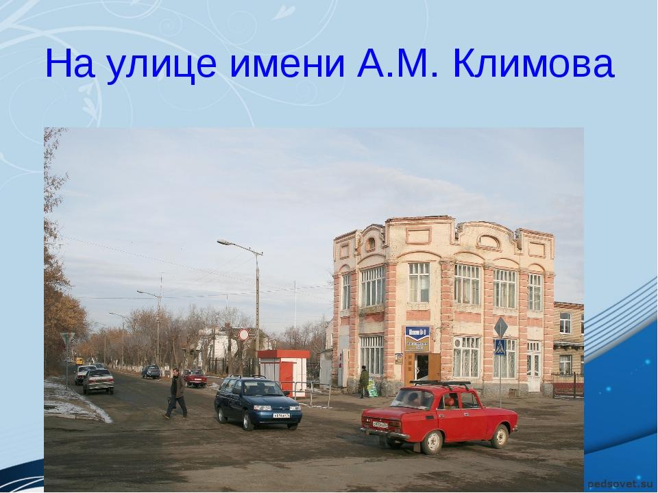 На улице имени А.М. Климова