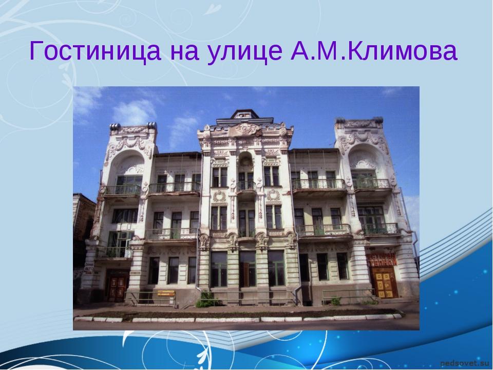 Гостиница на улице А.М.Климова